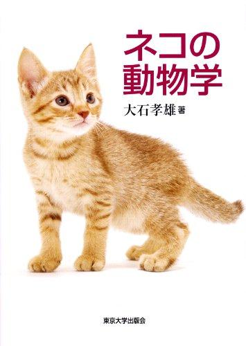 ネコの動物学