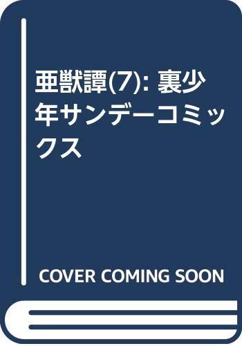 亜獣譚 (7) (裏少年サンデーコミックス)