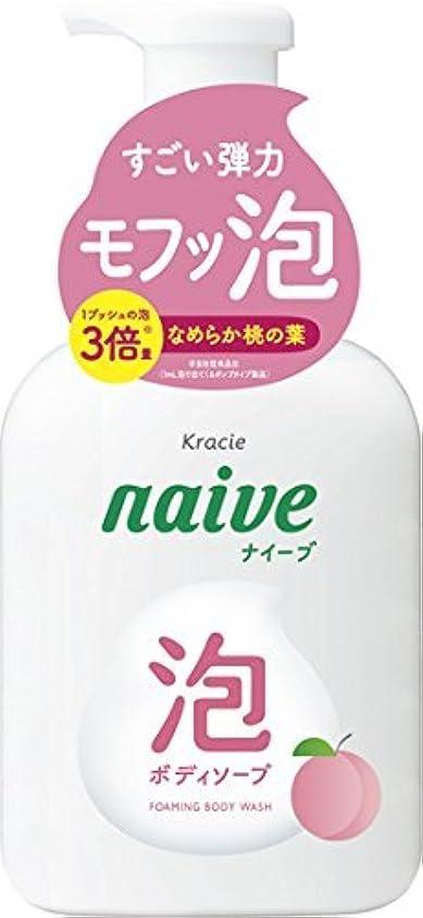【クラシエホームプロダクツ】ナイーブ 泡で出てくるボディソープ 桃の葉エキス配合 フルーティフローラルの香り 本体 500ml ×20個セット