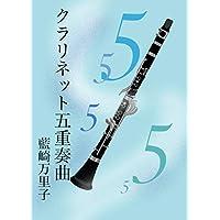 クラリネット五重奏曲