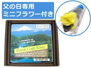 父の日ギフト専用 黄色い薔薇のミニフラワー&ギフトBOX入りコムハニー(巣蜜・蜂蜜ギフト・コームハニー)
