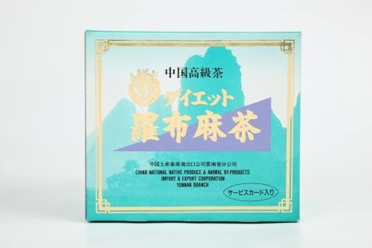 ソブリケットタンカーページ共栄ダイエット羅布麻茶 48包