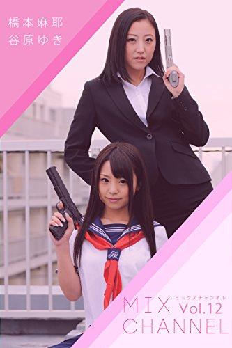 MIX CHANNEL Vol.12 / 橋本麻耶&谷原ゆき MAX-Aシリーズ thumbnail