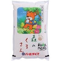 【精米】 熊本県産 白米 森のくまさん 5kg 平成30年産