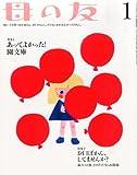 母の友 2014年 01月号 [雑誌]