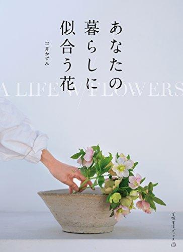 あなたの暮らしに似合う花 (天然生活ブックス)