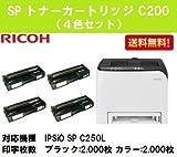 リコー SPトナーカートリッジC200 4色セット 純正品 IPSiO SP C250L
