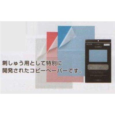 ルシアン 刺しゅう用コピーペーパー No.4003-1 白