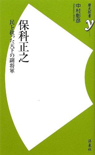 保科正之 ~民を救った天下の副将軍 (歴史新書)