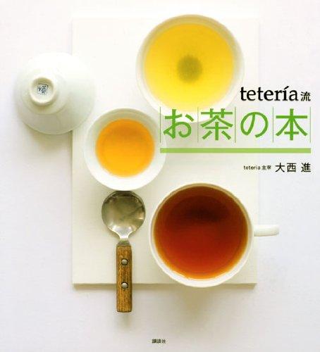 teteria流お茶の本 (講談社のお料理BOOK)