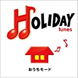 HOLIDAY tunes~おうちモード