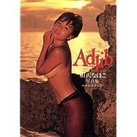 Adlib(アド・リブ)―相沢なほこ写真集 (パパラブックス)