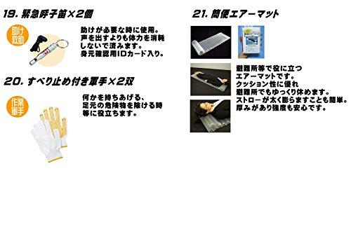 防災グッズ ファミリーセット -ご家族向けの大ボリューム防災用品セット-