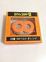 関ジャニ∞×セブンイレブンくじ 2014 エイトレンジャー2 ∞ベルト【オレンジ】