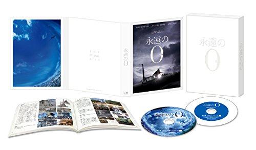 永遠の0 豪華版(Blu-ray2枚組) 初回生産限定仕様