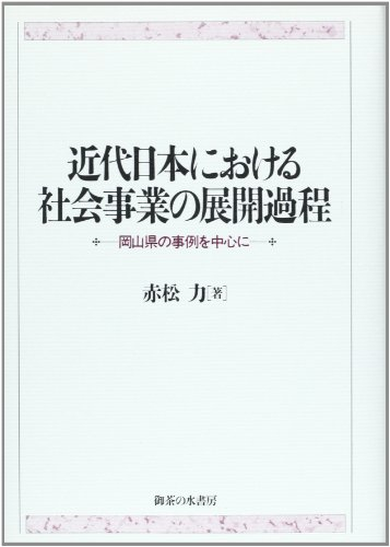 近代日本における社会事業の展開過程―岡山県の事例を中心に
