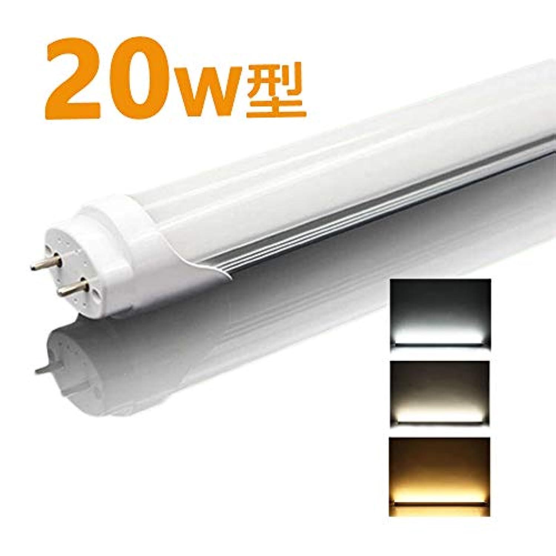 led蛍光灯 20w形 直管 led直管蛍光灯T8 58cm G13口金 20W形相当 FL20S 直管LEDランプ 昼光色 昼白色 電球色選択 (昼光色(6000K))