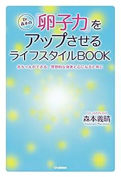 [森本義晴]のDr.森本の「卵子力」をアップさせるライフスタイルBOOK