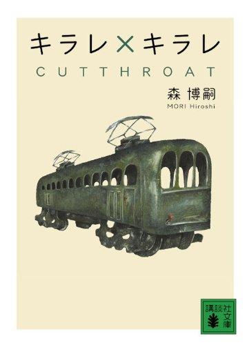 キラレ×キラレ CUTTHROAT (講談社文庫)の詳細を見る