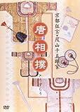京都狂言・茂山千五郎家 唐相撲 [DVD]