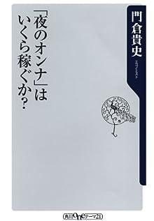 「夜のオンナ」はいくら稼ぐか? (角川oneテーマ21)