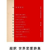 かのひと  超訳 世界恋愛詩集