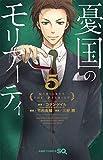 憂国のモリアーティ 5 (ジャンプコミックス)