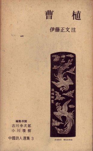 中国詩人選集〈第3巻〉曹植 (1958年)の詳細を見る