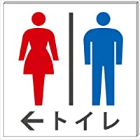 トイレ (男女) 左矢印← プレート・看板 20cm×20cm