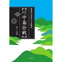川中島合戦:戦略で分析する古戦史