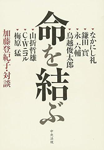 命を結ぶ―加藤登紀子・対談