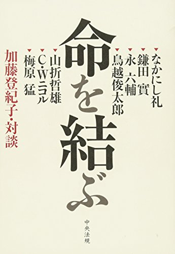 [画像:命を結ぶ―加藤登紀子・対談]