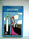 誕生日の詩集 (1978年 / やなせ たかし のシリーズ情報を見る