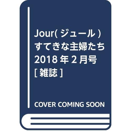 Jour(ジュール)すてきな主婦たち2018年2月号[雑誌]
