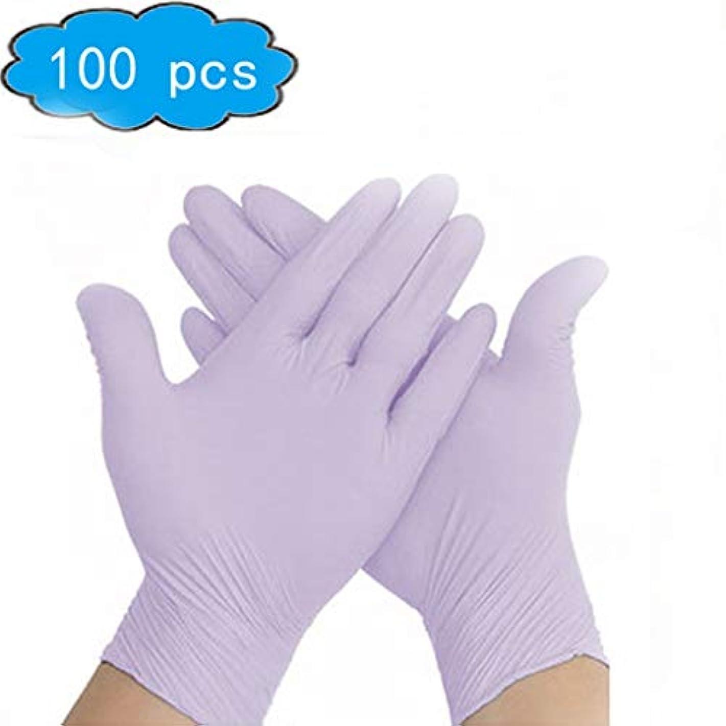 シード飾り羽同級生ニトリル手袋 - 医療用グレード、パウダーフリー、使い捨て、非滅菌、食品安全、テクスチャード加工、紫色、便利なディスペンサーパッケージ100、中サイズ、サニタリー手袋 (Color : Purple, Size : L)