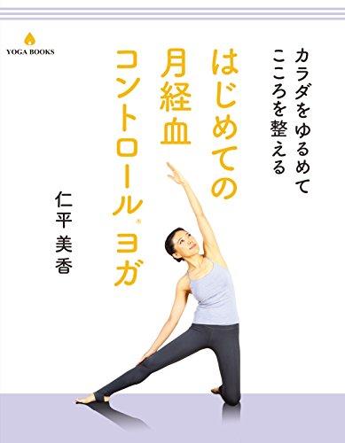 カラダをゆるめてこころを整える はじめての月経血コントロールヨガ (YOGA BOOKS)
