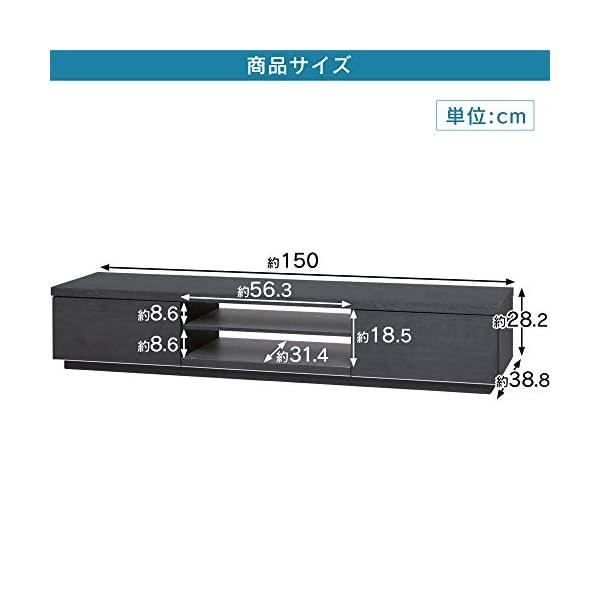 アイリスオーヤマ テレビ台 ブラック 幅150...の紹介画像6