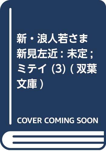 [画像:新・浪人若さま 新見左近【三】 夫婦剣 (双葉文庫)]