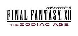 ファイナルファンタジーXII ザ ゾディアック エイジ