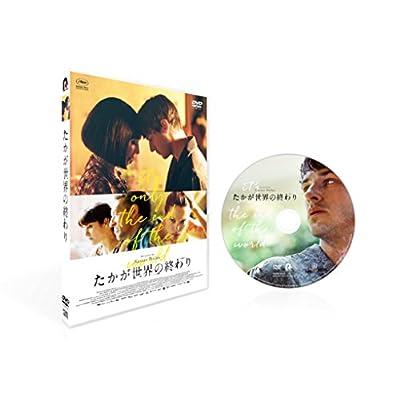 たかが世界の終わり [DVD]