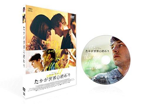 たかが世界の終わり [DVD]の詳細を見る