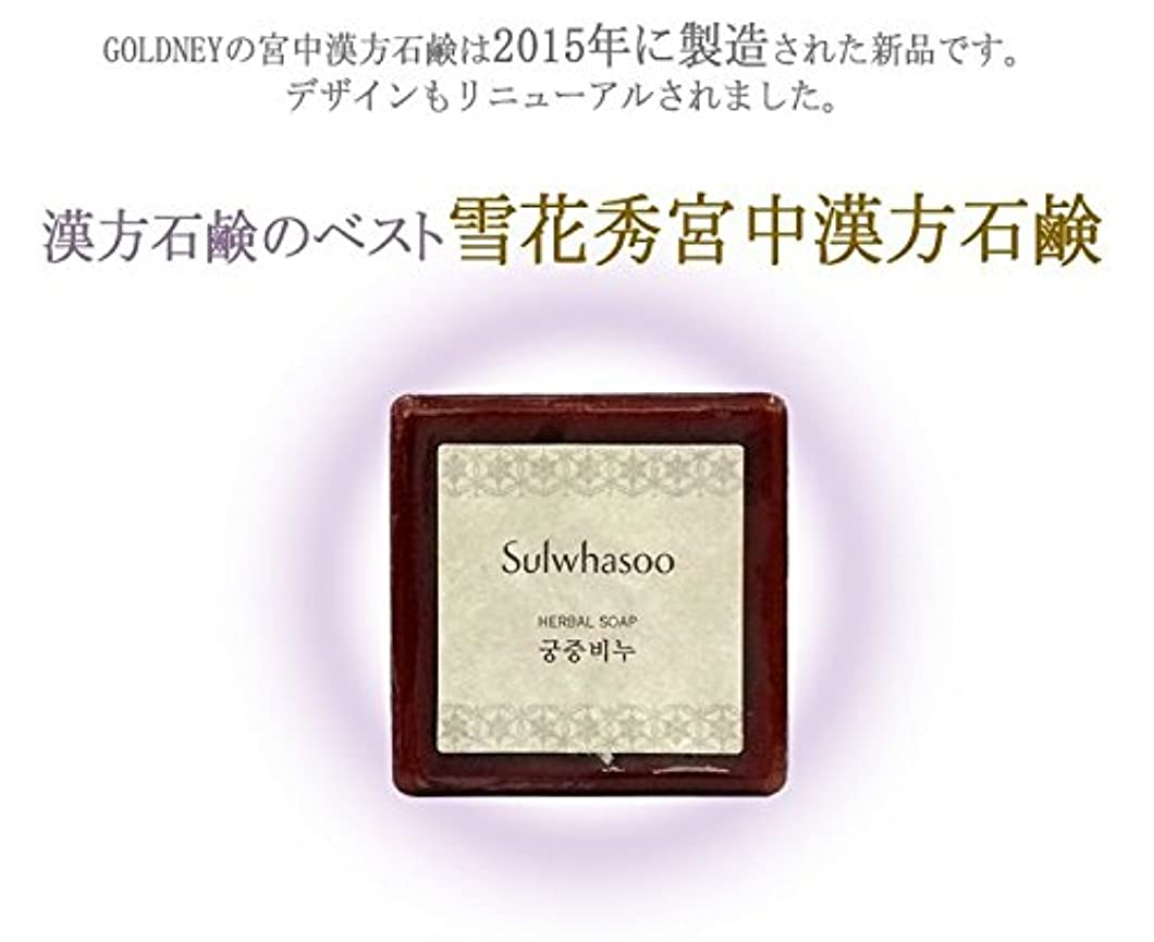 織るブランデースリル韓国 雪花秀 ソルファス 宮中石鹸(クンジュンピヌ) 70g