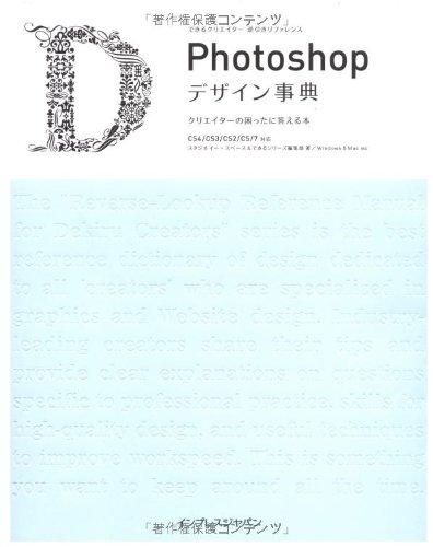 できるクリエイター逆引きリファレンス Photoshop デザイン事典 クリエイターの困ったに答える本 CS4/CS3/CS2/CS/7 対応 (できるクリエイターシリーズ)の詳細を見る