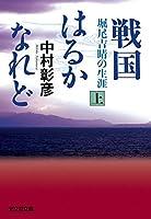 戦国はるかなれど(上): 堀尾吉晴の生涯 (光文社時代小説文庫)