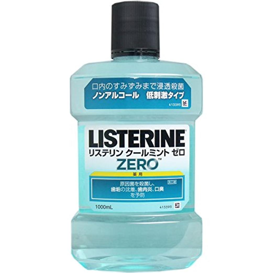負りダース【大容量3本】薬用 リステリン クールミントゼロ マウスウォッシュ 低刺激 1000mLx3本(4901730160117-3)