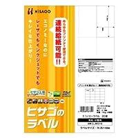 (まとめ) ヒサゴ エコノミーラベル A4 20面 74.25×42mm 余白なし ELM010 1冊(100シート) 【×5セット】 〈簡易梱包