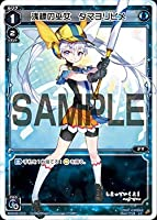 ウィクロス WXK09-012 浅縹の巫女 タマヨリヒメ (LC ルリグコモン) WXK-P09 ディセンブル
