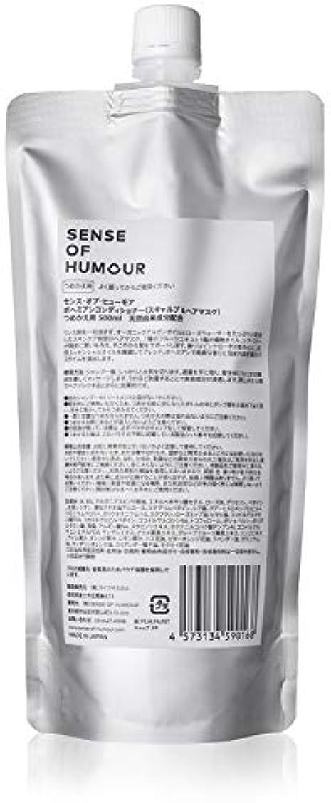 脚トロリーバス盲目SENSE OF HUMOUR(センスオブヒューモア) ボヘミアンコンディショナー 500ml リフィル(詰め替え用)