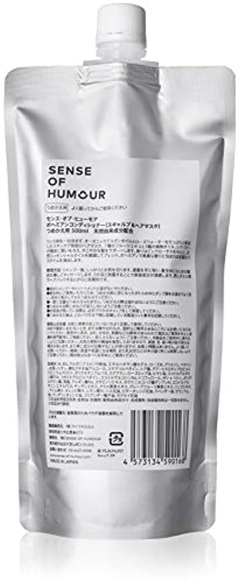 上級松の木財政SENSE OF HUMOUR(センスオブヒューモア) ボヘミアンコンディショナー 500ml リフィル(詰め替え用)
