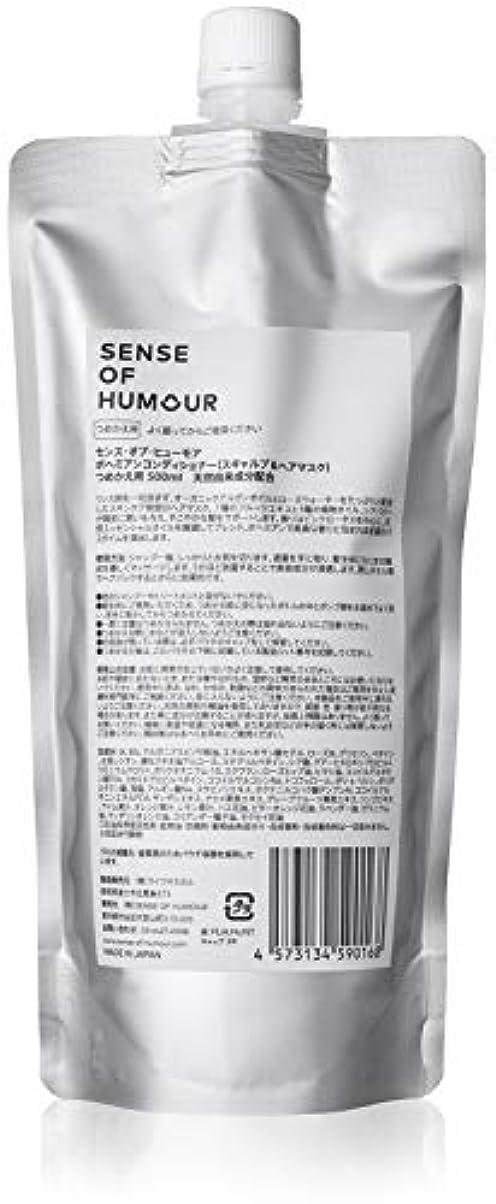 質量気分が良いりんごSENSE OF HUMOUR(センスオブヒューモア) ボヘミアンコンディショナー 500ml リフィル(詰め替え用)